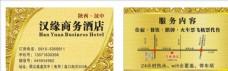 酒店名片 金色名片 PVC