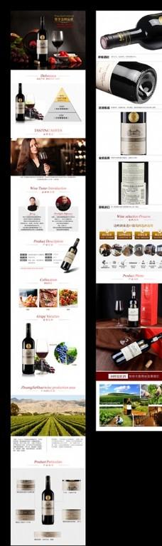 红酒葡萄酒详情页模板