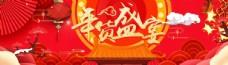 淘宝天猫年货盛宴春节年货节海报