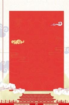 红色国庆节浪漫广告背景