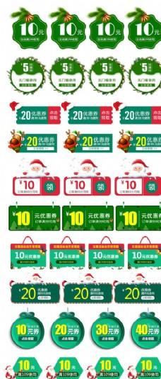 淘宝圣诞优惠券元旦节购物券