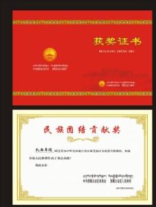 红色藏式获奖证书