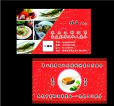 餐饮名片饭店名片