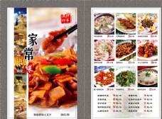 中餐厅家常菜菜谱设计PSD模板