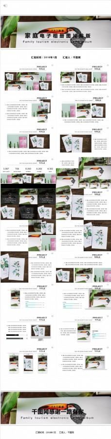 杂志风家庭电子相册图片ppt模板