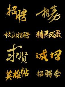 招聘标题字体设计金色艺术字素材集合