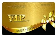 贵宾会员VIP卡名片素材版面