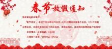 春节放假通知2018