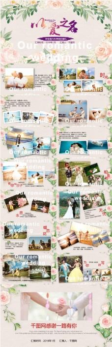 小清新以爱之名婚礼电子相册ppt模板