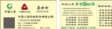 中國人壽保險名片