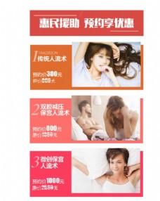 医院妇科价位活动海报