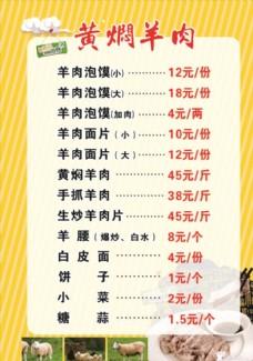 黄焖羊肉价目表 黄焖羊肉菜单