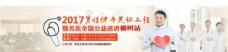 医院公益活动头图banner