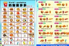 炸鸡宣传单 餐饮行业 创意菜单