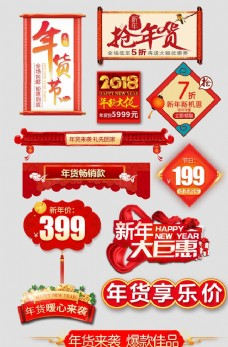 2018年货节新年屋檐标签素材
