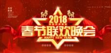 2018狗年春节