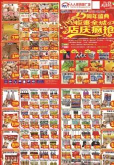 15周年店庆宣传页