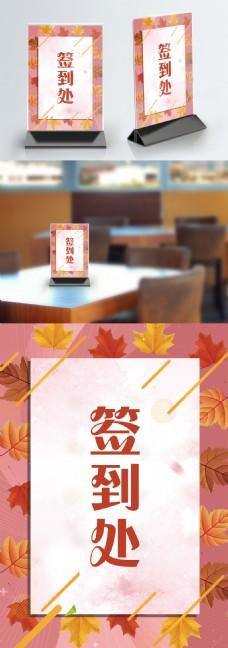 枫叶背景签到处桌卡设计模板