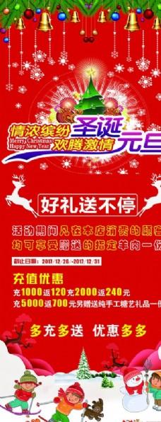 圣诞活动 海报