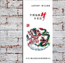 中国梦中华圆梦系列海报展板