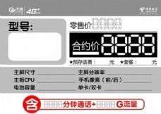 天翼4G+电信