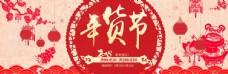 淘宝天猫年货节手绘背景海报