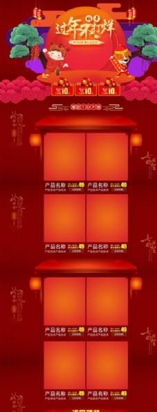 天貓 淘寶 新年pc首頁