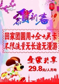 中国电信 恭贺新春