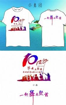 10周年 聚会T桖班服