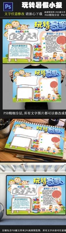 快乐暑假小报/手抄报PSD模板