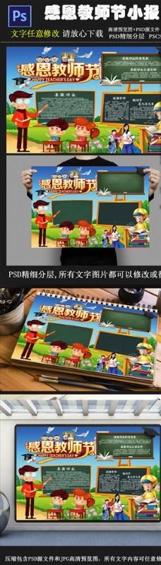 教师节快乐小报/教师节快乐手抄