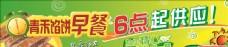 青禾餡餅早餐