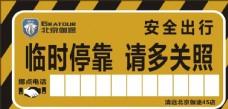 停车卡指示牌
