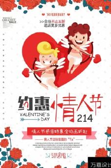 情人节促销海报