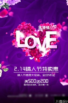 情人节特惠促销海报