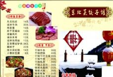 东北菜水饺馆