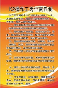 K2操作工岗位责任制