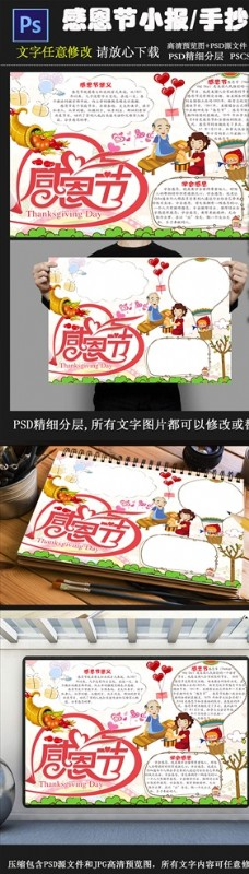 感恩节小报/感恩节手抄报PSD