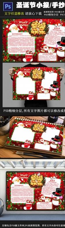 圣诞节快乐小报/圣诞节快乐手抄