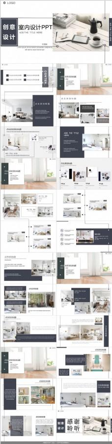 房屋创意设计ppt模板
