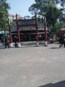 皇家淘乐园