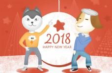 2018狗拟人插画