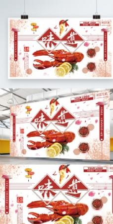 横版龙虾海报