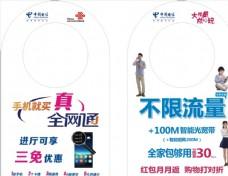 中国电信挂牌