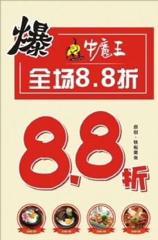 牛魔王8.8折