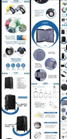 皮箱详情细节设计模板