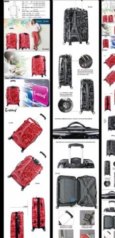 手拉箱产品详情描述模板