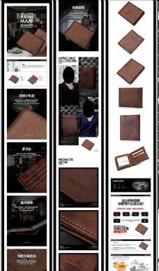 钱包皮夹详情描述模板