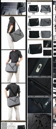 男士皮包产品详情描述模板