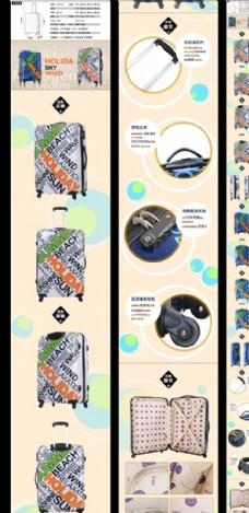 手提拉杆箱详情设计模板